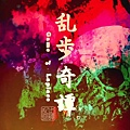 [KTXP][Ranpo Kitan Game of Laplace][01][BIG5][720p][MP4].mp4_20191013_101227.062.jpg
