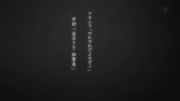 [KTXP][Ranpo Kitan Game of Laplace][11][BIG5][720p][MP4].mp4_20191013_144712.102.jpg