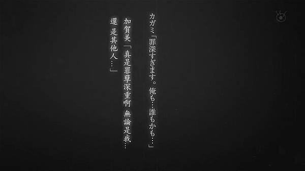 [KTXP][Ranpo Kitan Game of Laplace][11][BIG5][720p][MP4].mp4_20191013_144716.478.jpg