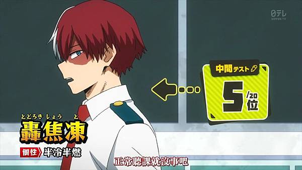 [八重櫻字幕組][我的英雄學院S2][Boku no Hero Academia S2][21][繁体][720P].mp4_20191026_162901.601.jpg