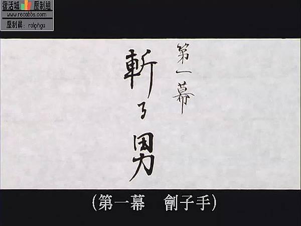 神劍闖江湖 追憶篇1.rmvb_20200327_181245.616.jpg