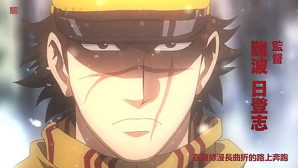 [HYSUB]Golden Kamuy[02v2][BIG5_MP4][1280X720].mp4_20200508_183934.849.jpg