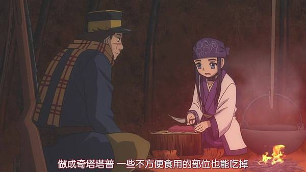 [HYSUB]Golden Kamuy[02v2][BIG5_MP4][1280X720].mp4_20200508_185114.333.jpg