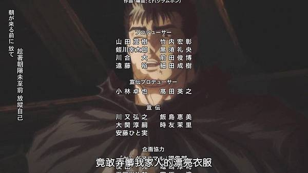 [Dymy][Berserk 2][12(24)][BIG5][END][1280X720].mp4_20200511_230200.844.jpg