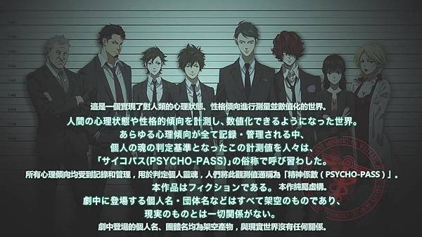 [KTXP][Psycho-Pass S3][01][BIG5][720p][MP4].mp4_20200613_112258.347.jpg