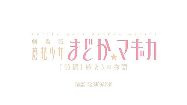 [CASO%26;SumiSora][Puella_Magi_Madoka_Magica_the_Movie][01][BIG5][720p].mp4_20200614_101122.266.jpg