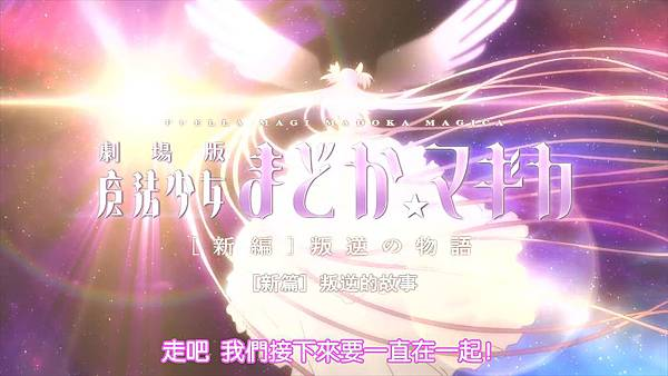 [CASO%26;SumiSora][Puella_Magi_Madoka_Magica_the_Movie][02][BIG5][720p].mp4_20200614_145632.882.jpg