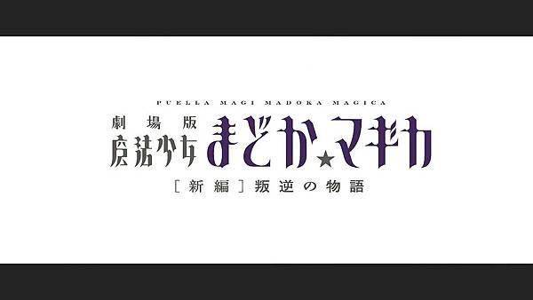 [AoJiaoZero%26;Zero-Chan][BDRip][Madoka_Rebellion][BIG5][MP4][720P].mp4_20200614_152424.919.jpg