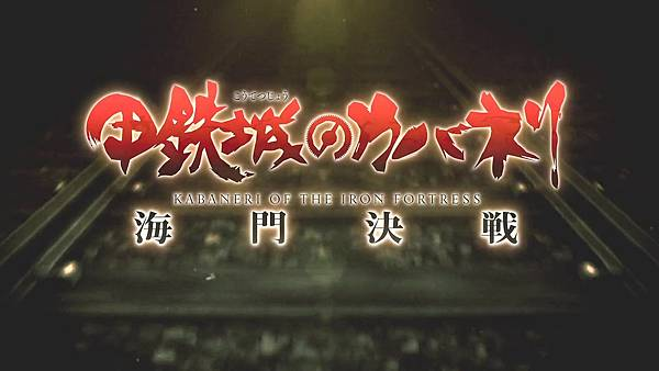 Kabaneri.of.the.Iron.Fortress.Unato.Decisive.Battle.2019.Part1.WebRip.720p.CHS.mp4_20200719_102215.004.jpg