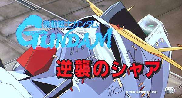 [YYDM-11FANS][Mobile Suit Gundam Char%5Cs Counterattack][MOVIE][BDRIP][1336x720][X264-10bit_AAC][15AF6401].mp4_20200918_093947.209.jpg