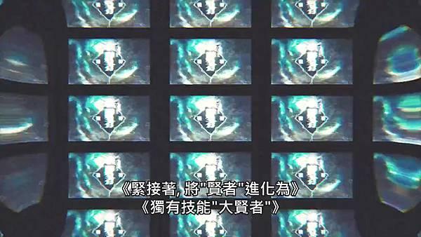 【官方】關於我轉生變成史萊姆這檔事 [01] [BIG5] [720P].mp4_20201009_090256.661.jpg