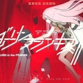 Darling in the FranXX (G.I.A.N.T)-03[戰鬥人偶][BIG5][720P].mp4_20210228_110308.059.jpg