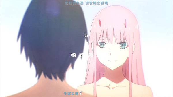Darling in the FranXX (G.I.A.N.T)-16[我們的日常][BIG5][720P].mp4_20210228_163305.830.jpg