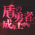 【LKSUB】盾之勇者成名錄 [01] [GB] [720P].mp4_20210307_094715.383.jpg