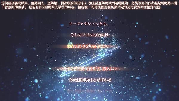 [UHA-WINGS_RATH_VCB-Studio] Sword Art Online Alicization [47][Ma10p_1080p][x265_flac_aac].mp4_20210405_122422.832.jpg
