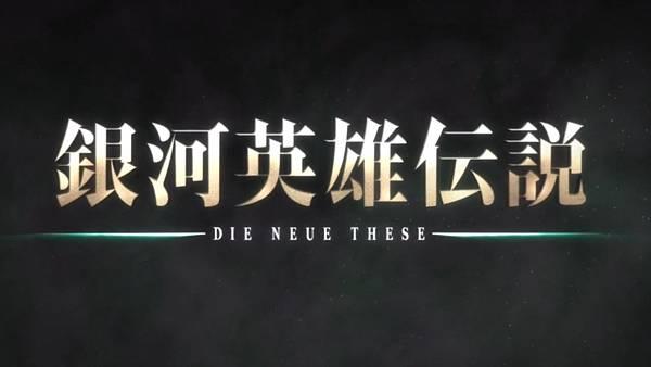 銀河英雄傳說 Die Neue These (FLsnow)-01[在永恆的黑夜中][BIG5][720P].mp4_20210424_091204.788.jpg