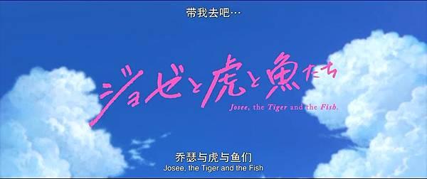 喬瑟與虎與魚群Josee to Tora to Sakana-tachi WEB540P.mp4_20210627_091232.678.jpg
