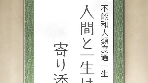 [異域字幕组][憂鬱的物怪庵][Fukigen na Mononokean][13END][720P][繁体].mp4_20210717_003848.531.jpg