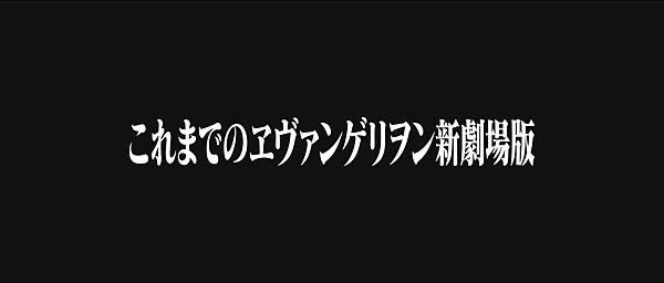 福音戰士新劇場版:終.mkv_20210926_093830.423.jpg