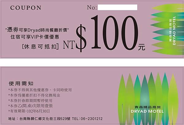 100元折價卷.JPG
