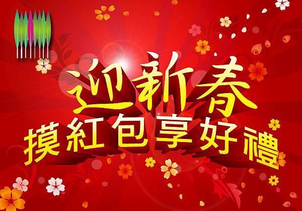 20140110餐廳迎新春