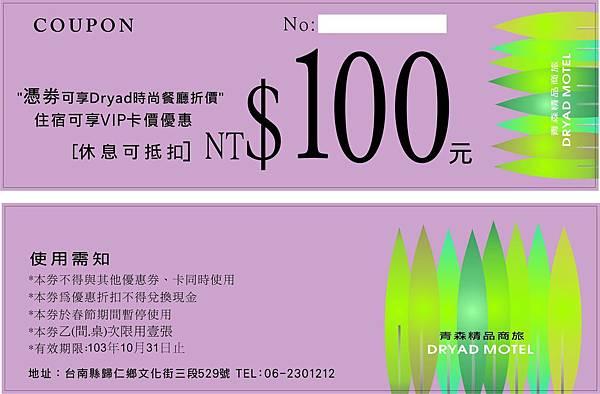 100元折價卷[3].jpg