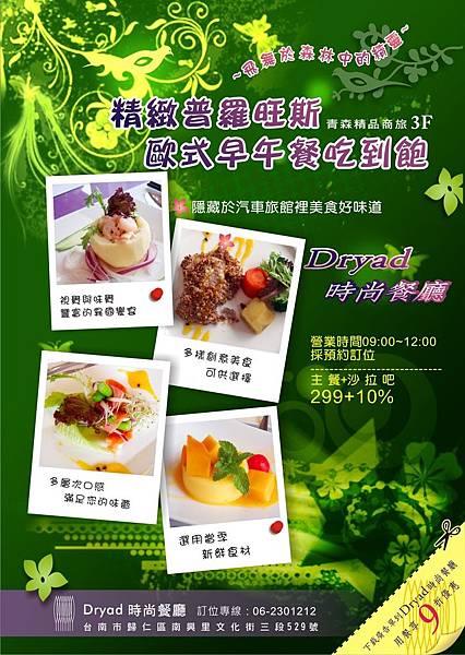20180420青森法式料理DM (1)