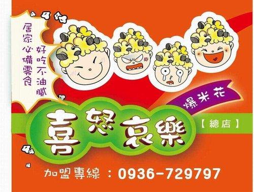 喜怒哀樂爆米花~招牌.jpg
