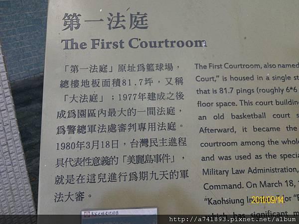 (八)第一法庭介紹.jpg
