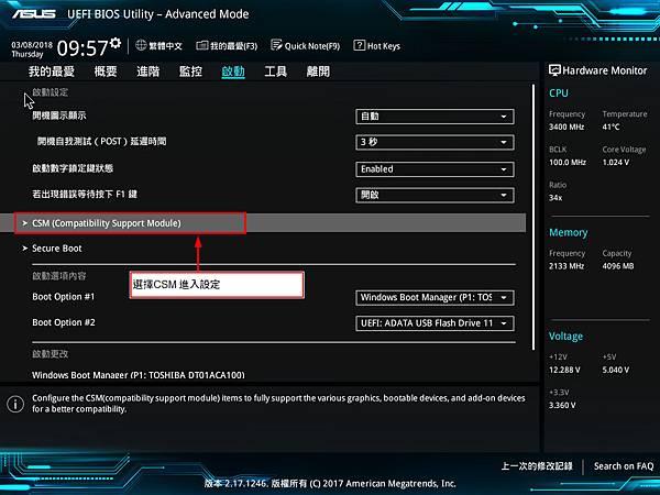 ASUS MB BIOS 改傳統開機步驟-3.jpg