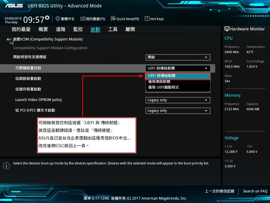 ASUS MB BIOS 改傳統開機步驟-4.jpg