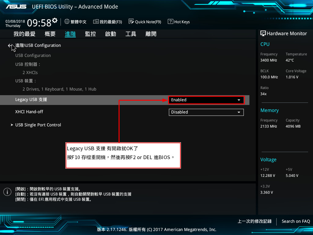 ASUS MB BIOS 改傳統開機步驟-6.jpg