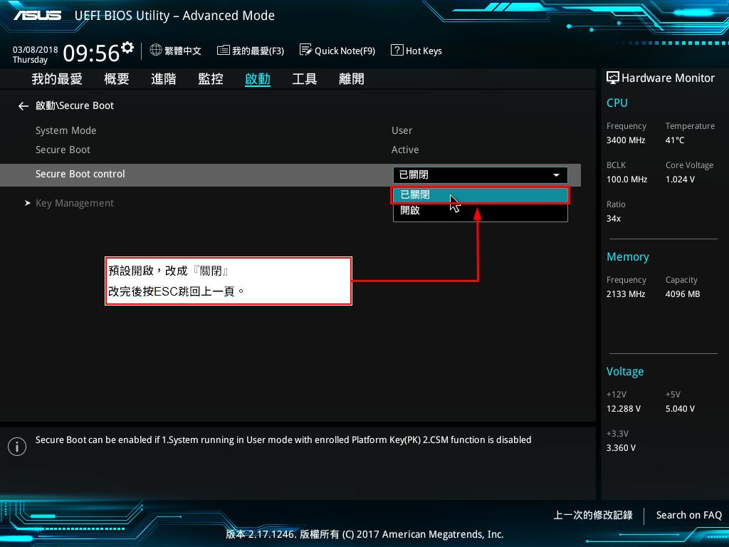 ASUS MB BIOS 改傳統開機步驟-2.jpg