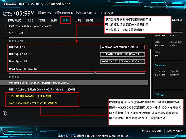 ASUS MB BIOS 改傳統開機步驟-7.jpg