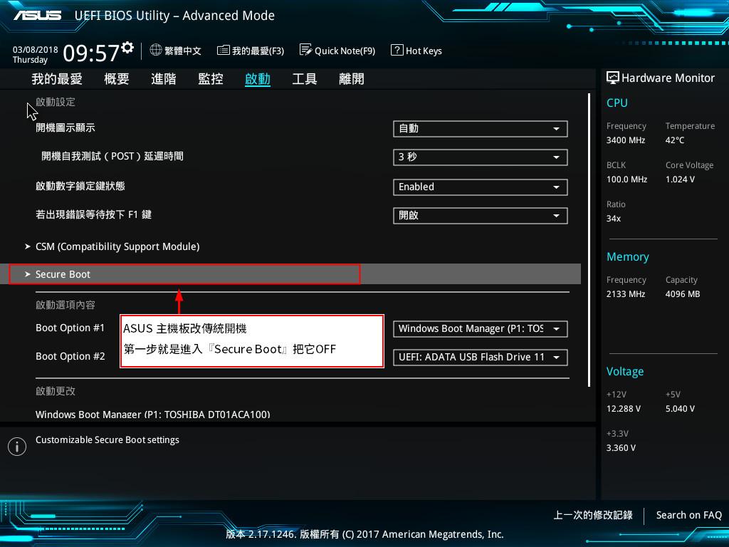 ASUS MB BIOS 改傳統開機步驟-1.jpg