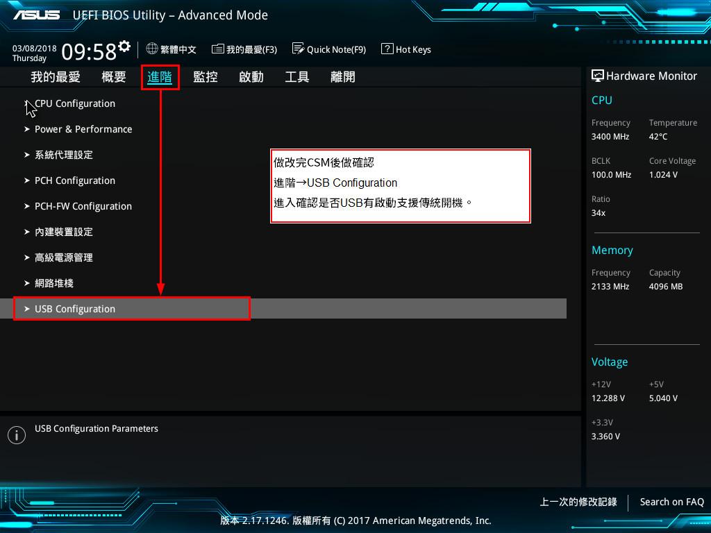 ASUS MB BIOS 改傳統開機步驟-5.jpg