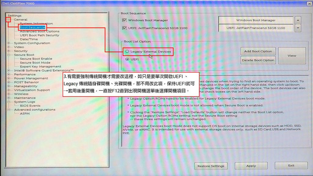 教學]Dell Opriplex 5040|7020|7050|7060 Bios UEFI、傳統開機設定
