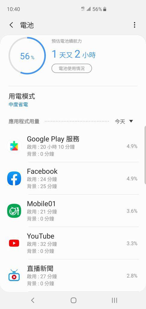 Screenshot_20190805-224048_Device care.jpg