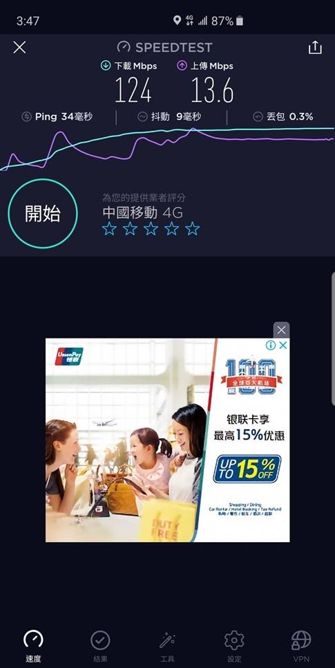 Screenshot_20190823-154800_Speedtest.jpg