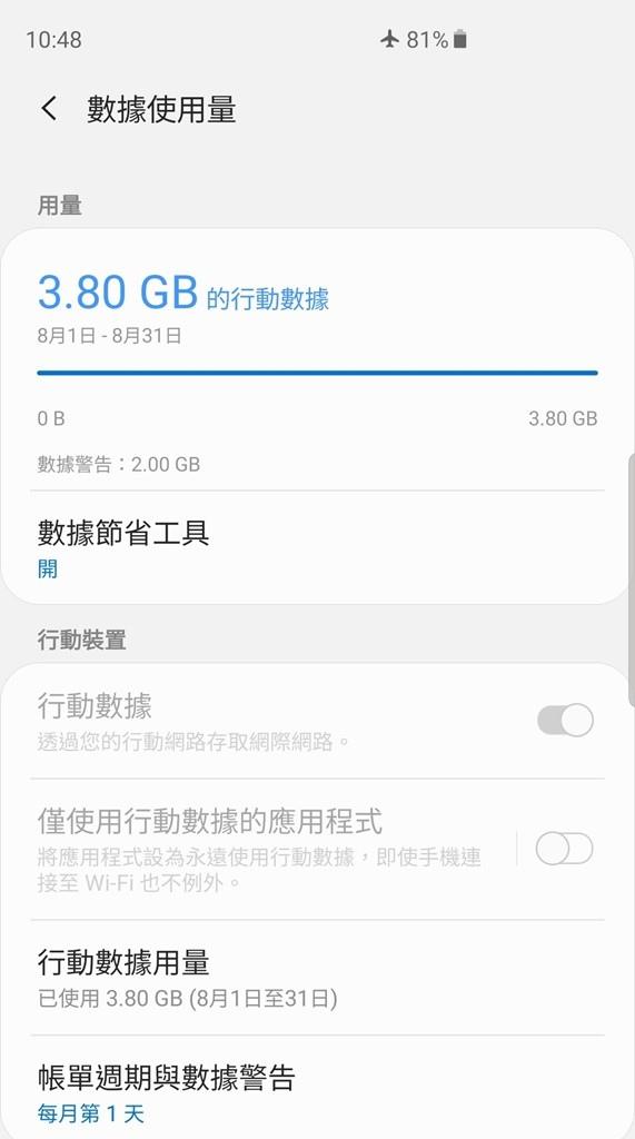 Screenshot_20190827-224831_Settings.jpg