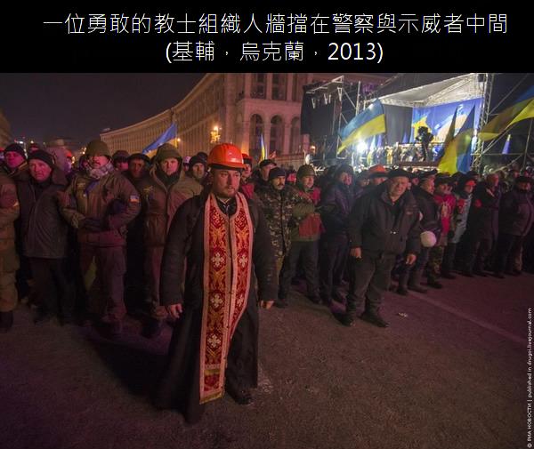 02.一位勇敢的教士組織人牆擋在警察與示威者中間.02.png