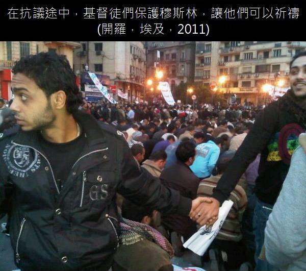 08.在抗議途中,基督徒們保護穆斯林,讓他們可以祈禱.08.png