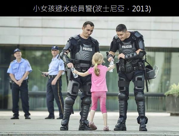 18.小女孩遞水給員警.18.png