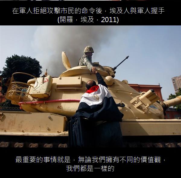 27.在軍人拒絕攻擊市民的命令後,埃及人與軍人握手.27.png