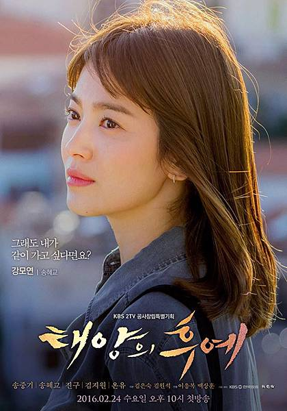 20160217-Descendants-of-the-Sun-poster-SHG.jpg