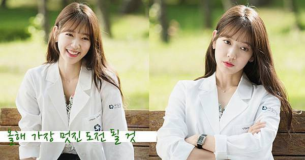 DOCTORS-PARKSHINHYE.jpg