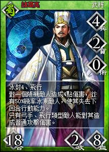 諸葛亮卡.png
