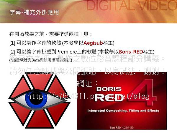 Adobe Premiere教學,使用Boris RED外掛軟體掛載批量字幕教學CS5,CS6,Title字幕方法結合,Aegisub軟體合併,PrTitleCreator字幕建立者(剪輯輸出特效,遮罩mask,批次處理,旁白轉場,Effect,Transitions)2