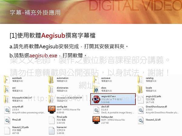 Aegisub軟體,字幕檔教學