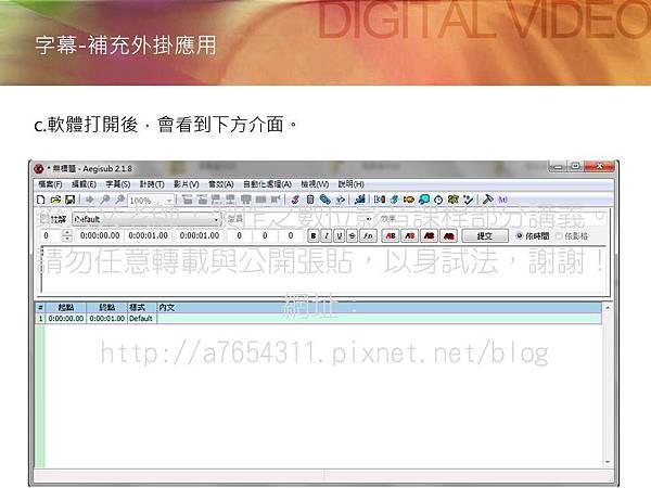 Aegisub軟體,字幕檔教學2